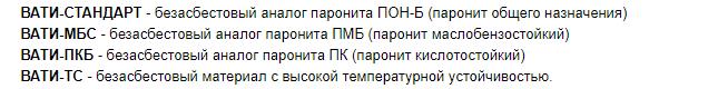 типы прокладок ВАТИ