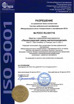 Сертификат ИСО 9001-2008