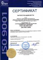 Разрешение ГОСТ Р ИСО 9001-2008